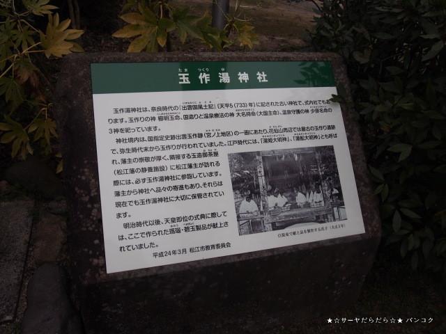 玉作湯神社 島根 パワースポット