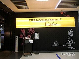 20101118 greyhound cafe 1
