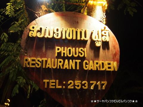 Phousi Guesthouse Restaurant
