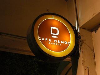 20080324 cafe democ 1