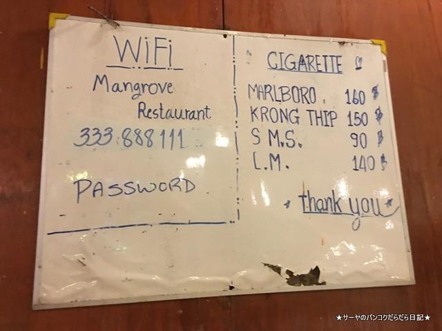 mangrove restaurant  Krabi タイ料理 (1)