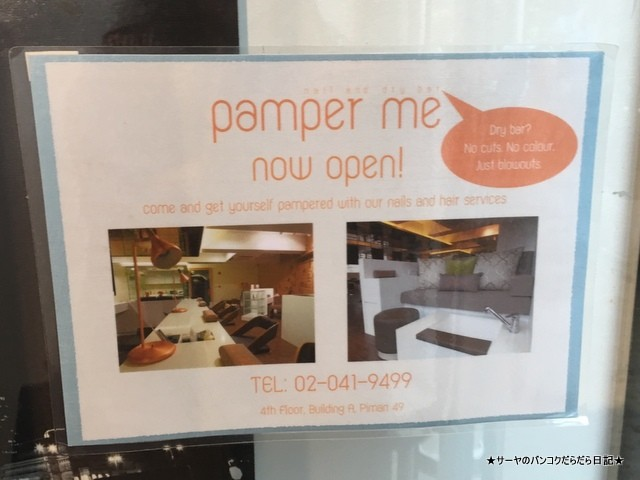 Pamper Me Nail and Dry Bar バンコク ネイルサロン