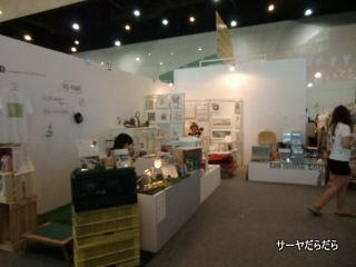 20111219 Baan Lae Suan Fair 2011 15