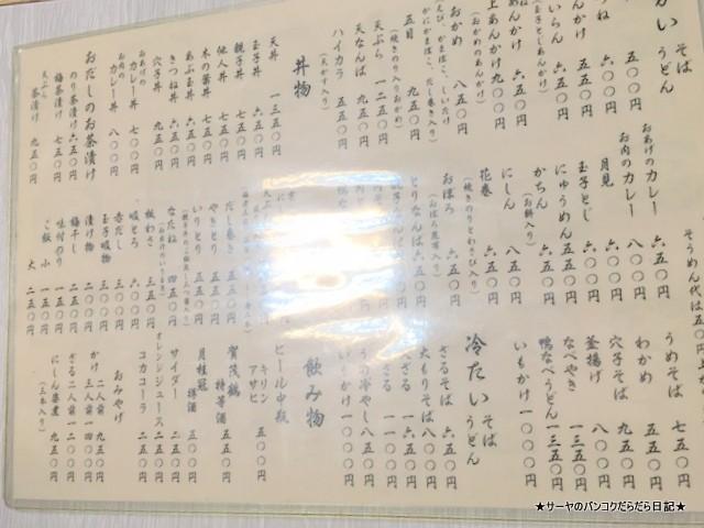 総本家更科 新世界 大阪 (3)