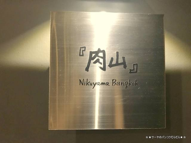 nikuyama 肉山 行列 和牛 要予約 バンコク おすすめ 2018  (5)