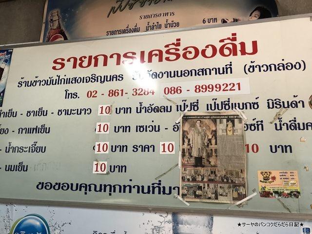 Saeng Charoen Khaomankai サーヤ バンコク カオマンガイ (2)