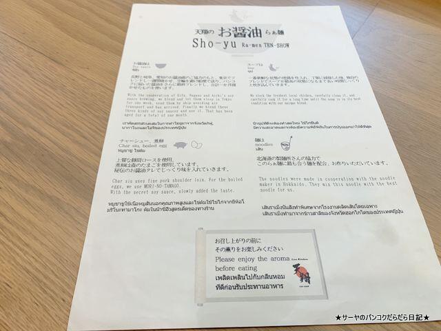 tenshow 天翔 バンコク ラーメン 人気 (3)