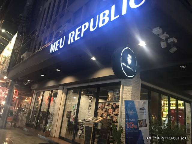 Meu Republic タイ料理 バンコク asoke  (2)