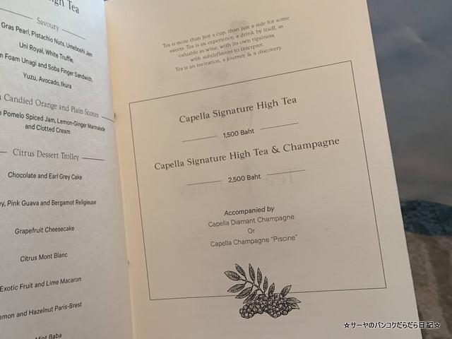High Tea Capella Bangkok カペラバンコク アフタヌーンティ (7)