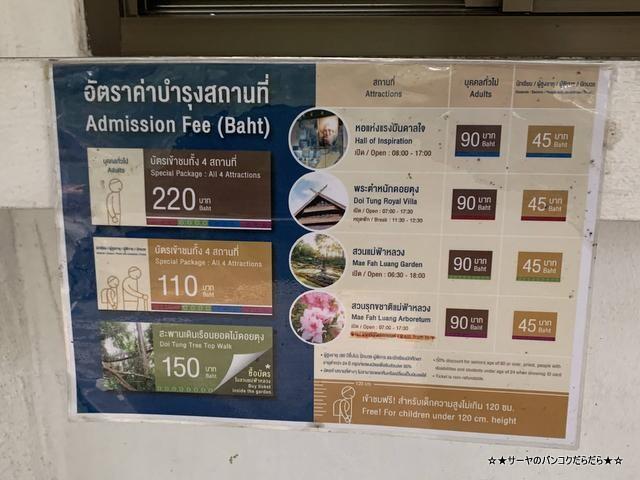 メーファールアン植物園 Mae-Fah-Luang-Arboretum (15)