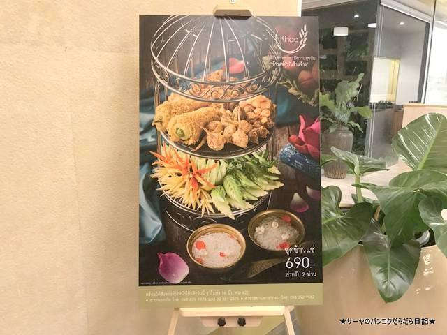 Khao Michelin タイ料理 バンコク エカマイ 美味しい (17)