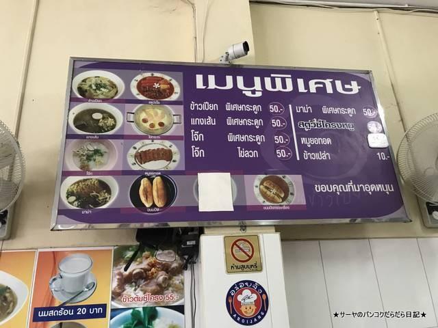 カオピヤック・ウドン タイ料理 ラオス料理 (3)