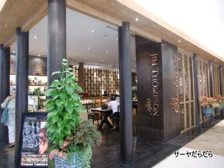 20110128 jimthompuson cafe 1