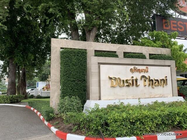 Dusit Thani Pattaya hotel パタヤ (29)