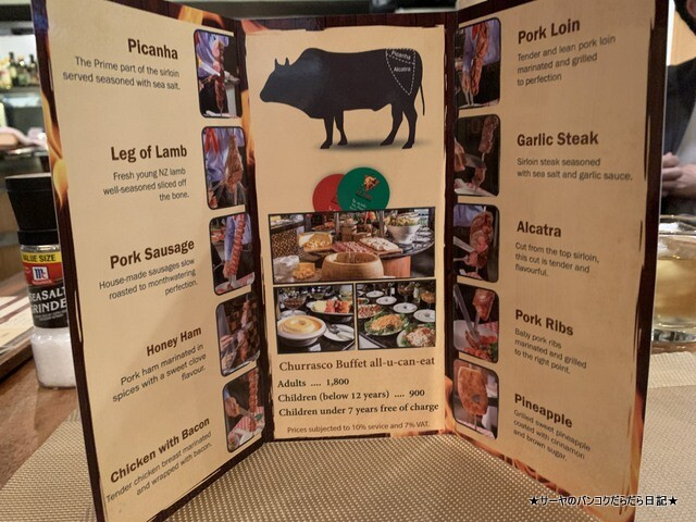 EL TORO Steakhouse シュラスコ バンコク ステーキ (4)