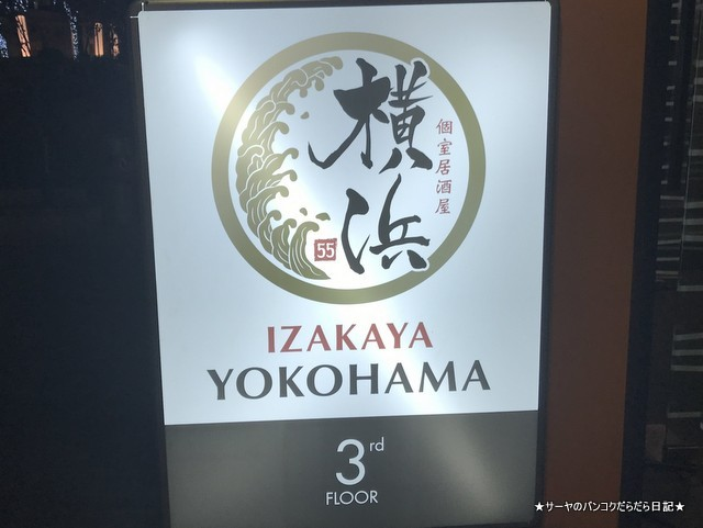 横浜 yokohama bangkok 居酒屋 看板