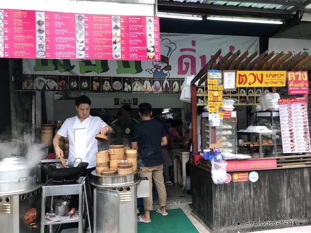 Tuang Dim Sum バンコク 朝食 飲茶 行列 5つ星 (2)