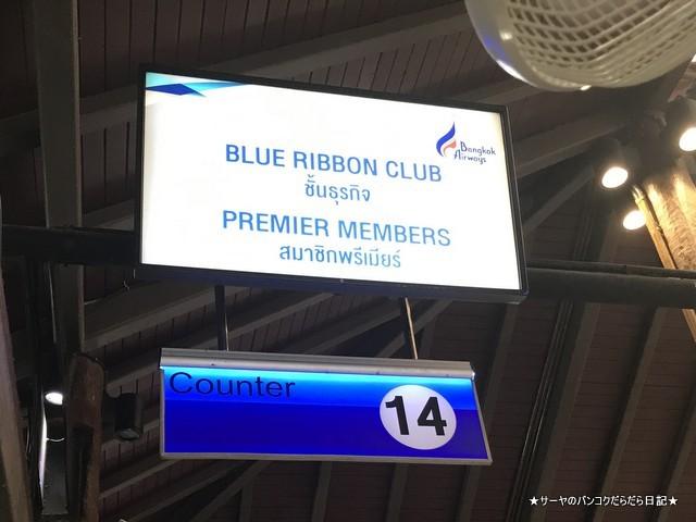 BLUE RIBBON CLASS samui サムイ (1)