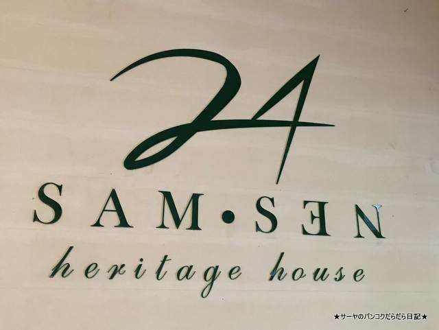 24 Samsen Heritage House & Cafe (6)