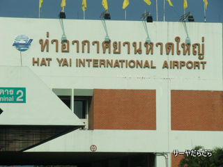 20120406 hat yai air port 1