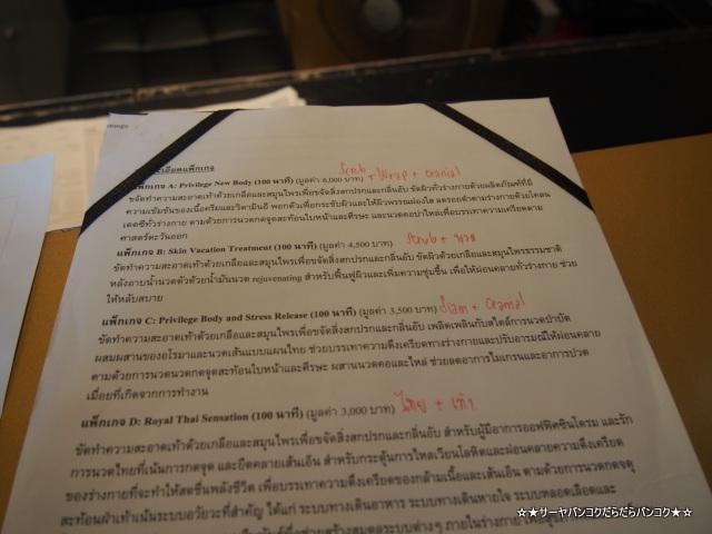 Thai Privilege Spa at セントラルワールド バンコク