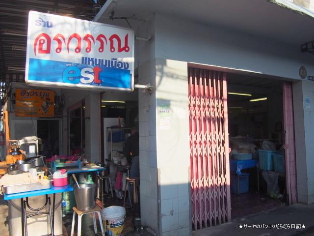 ベトナム料理 サムセン バンコク ネームムアン (9)