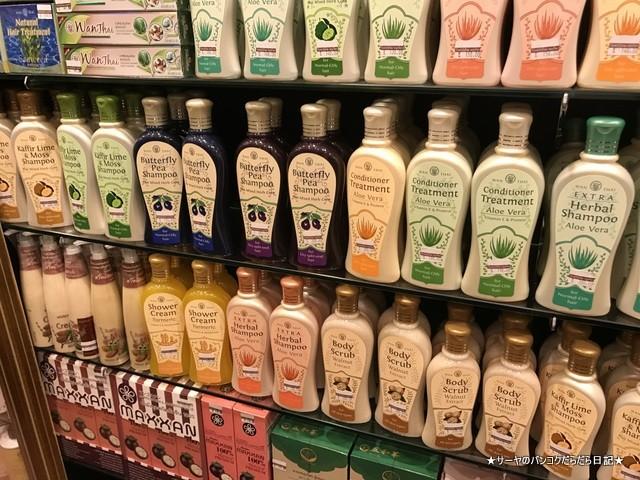 エカマイ ゲートウェイ 土産 aroma organic (3)