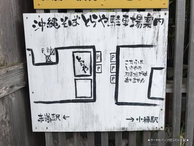 自家製木灰そば とらや 沖縄そば okinawa toraya naha (1)