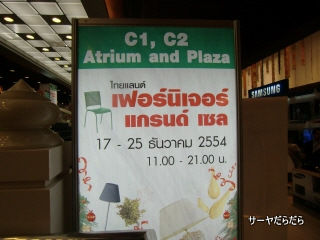 20111220 furniture fair 1