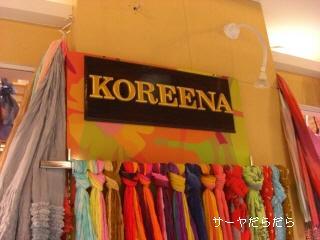 20100227 koreena 1
