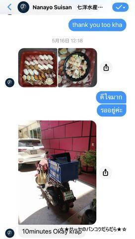 nanayou suisan bangkok 七洋水産 (1)