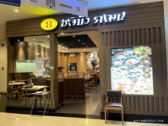 8番ラーメン bangkok メージャーエカマイ (2)