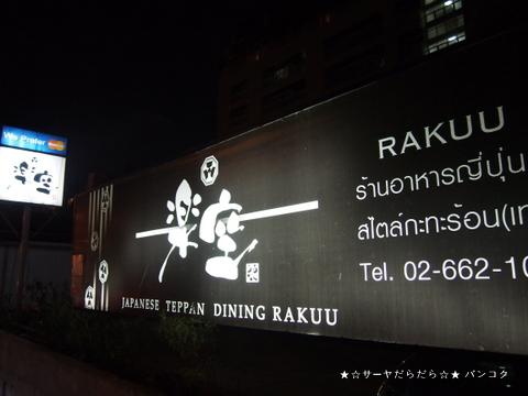 楽空 RAKUU 鉄板ダイニング バンコク 日本料理