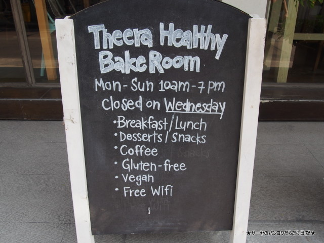 Theera : The Original Healthy Bake Room バンコク カフェ