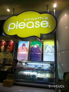 20111221 smoothie please 1
