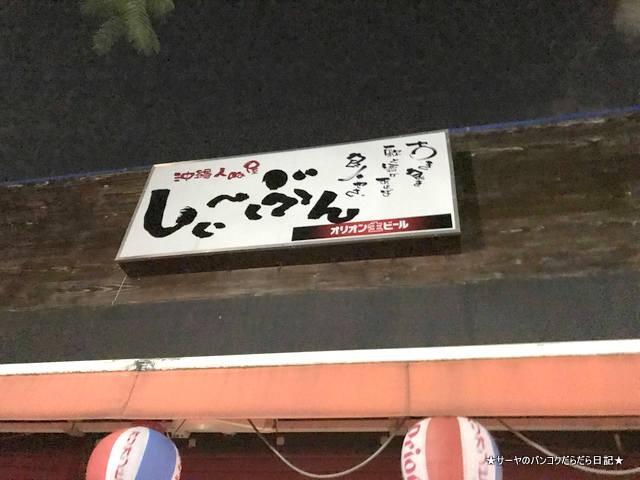 泡盛とうちなー料理の店 しぃーぶん naha okinawa (16)