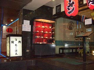 20070205 焼肉 も〜さん 1