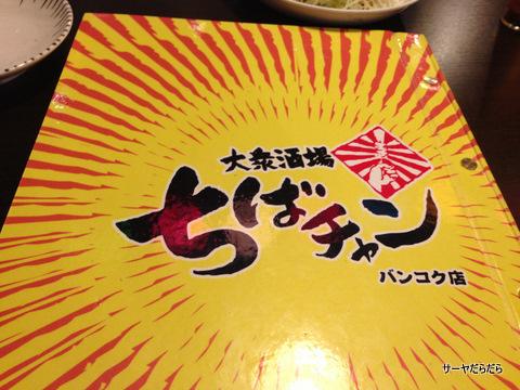 0309 ちばちゃん バンコク 居酒屋 5