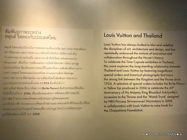 Time Capsule exhibition in Bangkok LVtimecapsule (14)