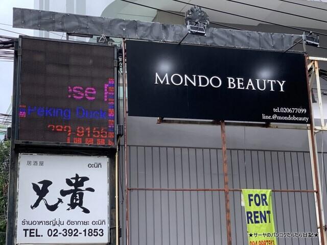 MONDO BEAUTY  ソニックフィット ハイフ HIFU (1)
