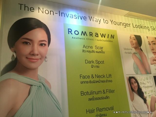 Romrawin Clinic バンコク レーザー クリニック