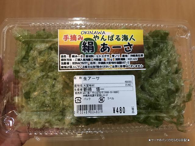 OKINAWA SOUVENIR 沖縄 土産 2019 おすすめ アーサー