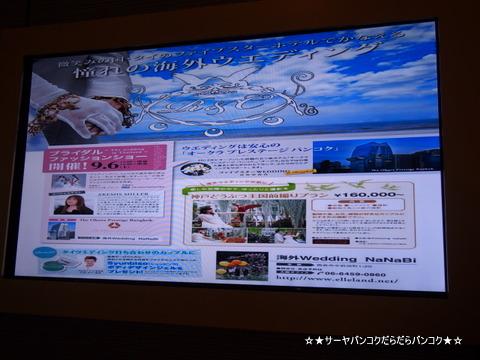 ブライダルショー by Akemi Sone at Hotel Okura