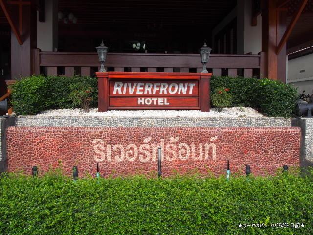 リバーフロント ホテル ムックダハン サーヤ タイ