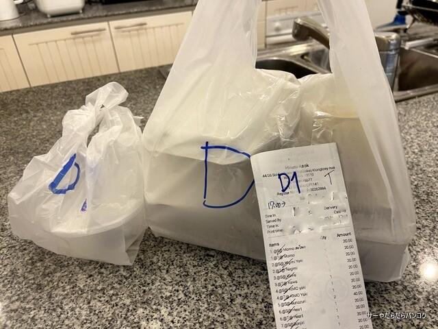 hinata delivery bangkok ひなた (1)