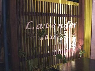 0727 lavender massage 1