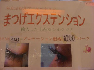 20100118 TOKYO NAIL 4