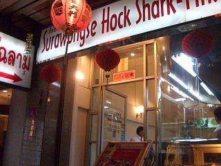 20070810 Hock Shark Fins 1