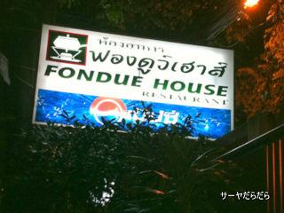 20110808 fondue house 1