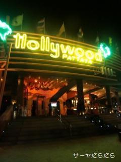 20100413 ハリウッド 1